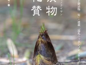 漬物礼賛2019Vol.24発刊!