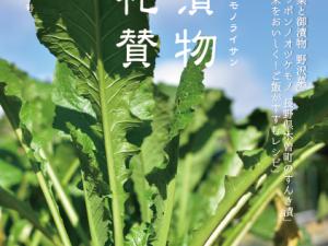 漬物礼賛2020秋号(Vol.30)発刊!