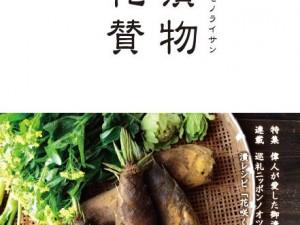 フリーペーパー漬物礼賛Vol.16発刊!