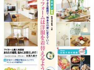【メディア】雑誌「Reere(リエラ)」で丸越のごぼうとナッツの胡麻味噌漬が紹介されました!