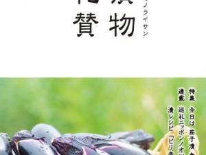 漬物礼賛2017Vol.17発刊!