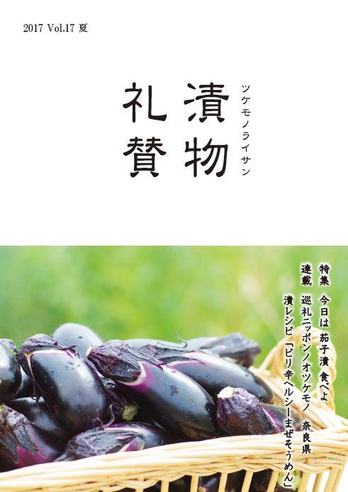 漬物礼賛2017夏号