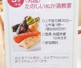 近鉄百貨店四日市店で「ぬか漬教室」を開催しました!