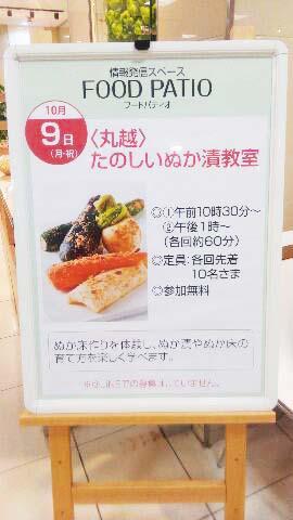 ぬか漬教室in近鉄四日市2