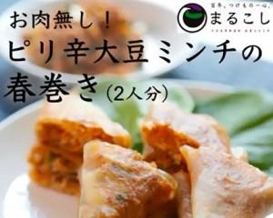 大豆ミンチ