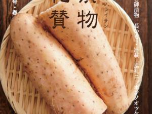 漬物礼賛2020春号(Vol.28)発刊!