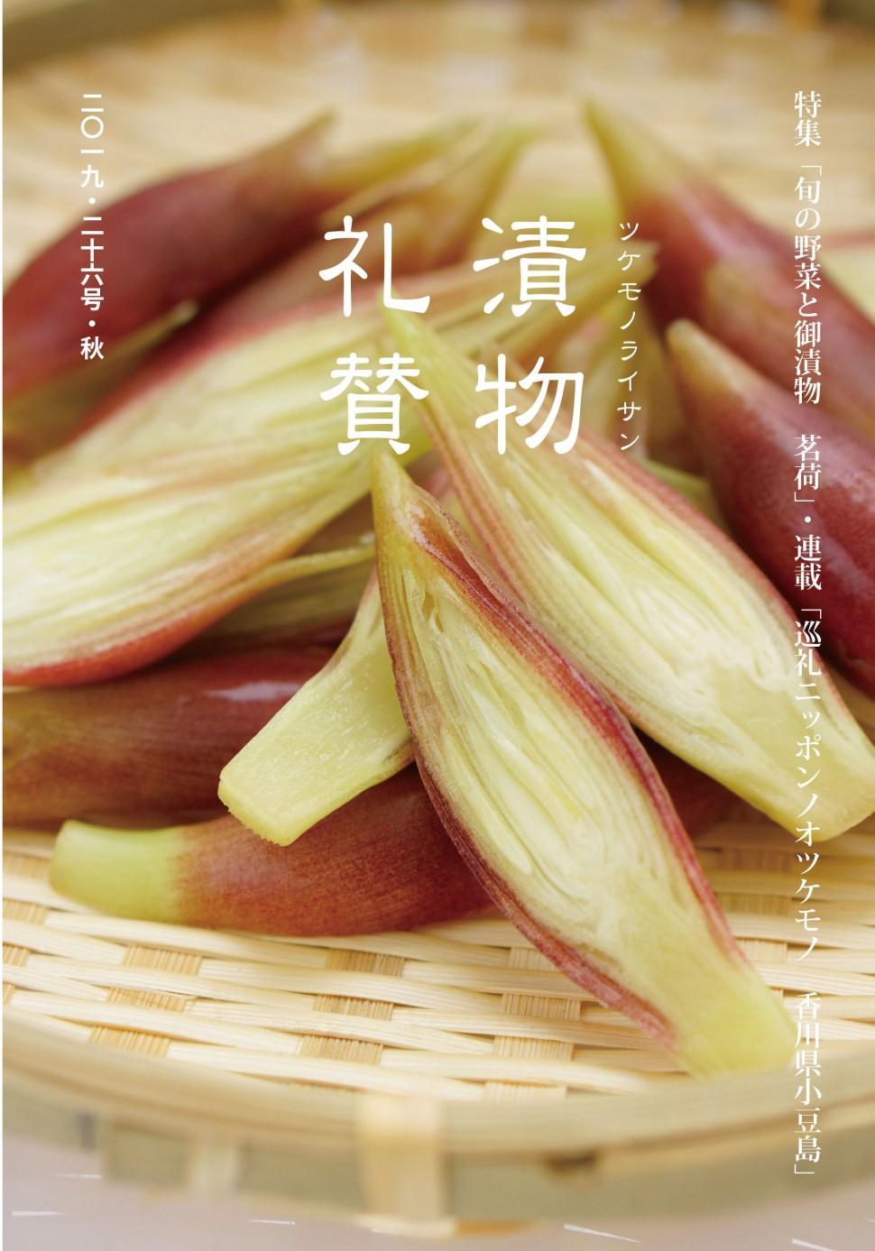 2019秋礼賛