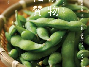 漬物礼賛2020Vol.29発刊!
