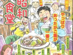 ぶんか社発行「漫画昭和人情食堂」で商品が紹介されました