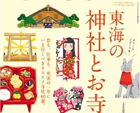 雑誌Cheek 2月号に萱津神社が掲載されました!