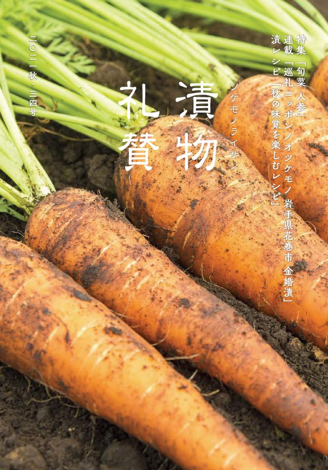 SNS用_2021秋号礼賛表紙画像