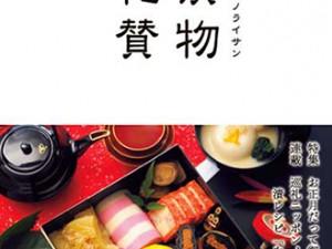 漬物礼賛2017Vol.19発刊!