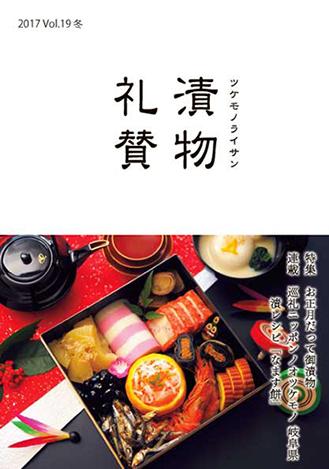 raisan-fuyu19