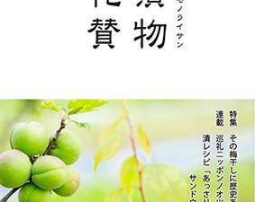 漬物礼賛2018Vol.20発刊!
