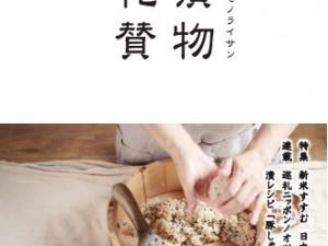 漬物礼賛2017Vol.18発刊!