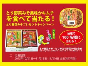 とり野菜みそプレゼントキャンペーン開催中!