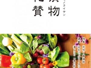 漬物礼賛Vol.12発刊!
