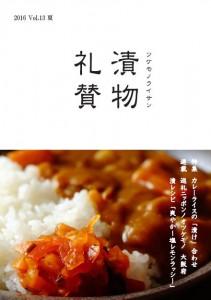 漬物礼賛Vol.13