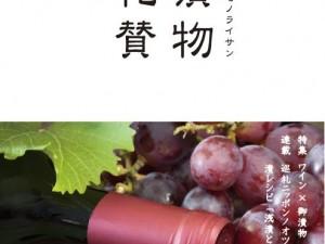 フリーペーパー漬物礼賛Vol.14発刊!