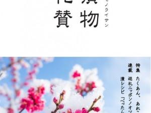 フリーペーパー漬物礼賛Vol.15発刊!