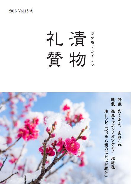 漬物礼賛2016冬号